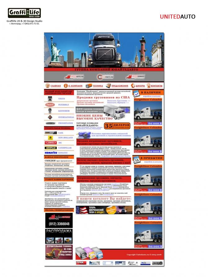 Дизайн-флеш сайта для компании UNITED AUTO