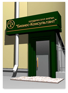 Дизайн наружной рекламы БИЗНЕС-КОНСУЛЬТАНТ