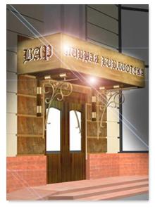 Дизайн наружной рекламы для Пивной Библиотеки
