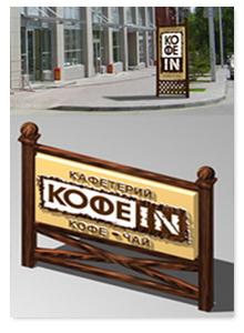 Дизайн уличной рекламы кафе КОФЕIN