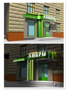 Дизайн наружной рекламы для магазина Ковры