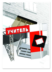 Дизайн наружной рекламы для магазина УЧИТЕЛЬ