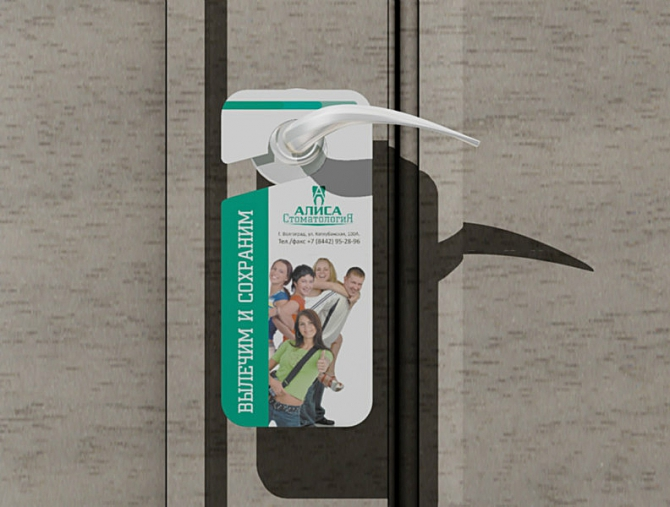 Оригинальная реклама на дверную ручку