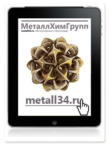 Дизайн сайта для компании МЕТАЛЛХИМГРУПП