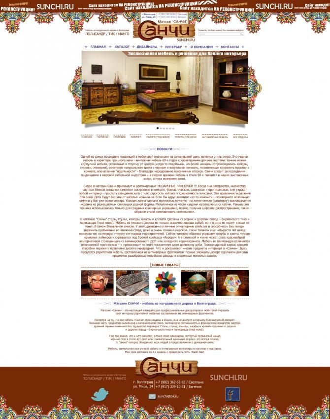 Дизайн сайта для магазина САНЧИ