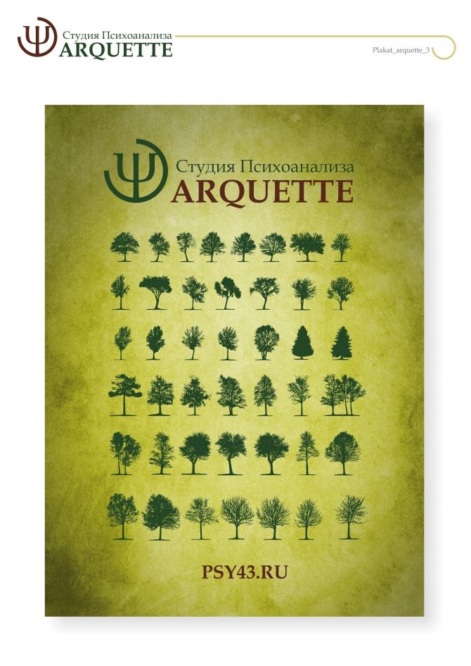 Фирменный стиль студии психоанализа Arquette