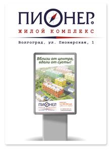 Наружная реклама для жилого комплекса