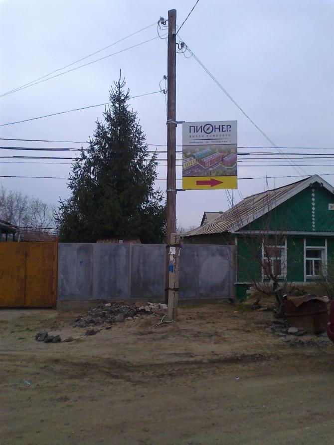 """Наружная реклама для жилого комплекса """"ПИОНЕР"""""""
