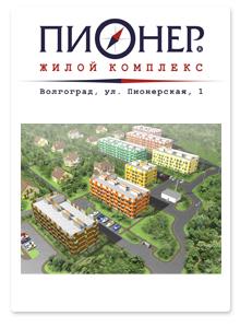 3D визуализация для жилого комплекса