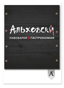 Ресторан «Альховски» в Волгограде. Фирменный стиль.