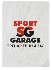 Тренажерный зал SPORT GARAGE. Фирменный стиль.