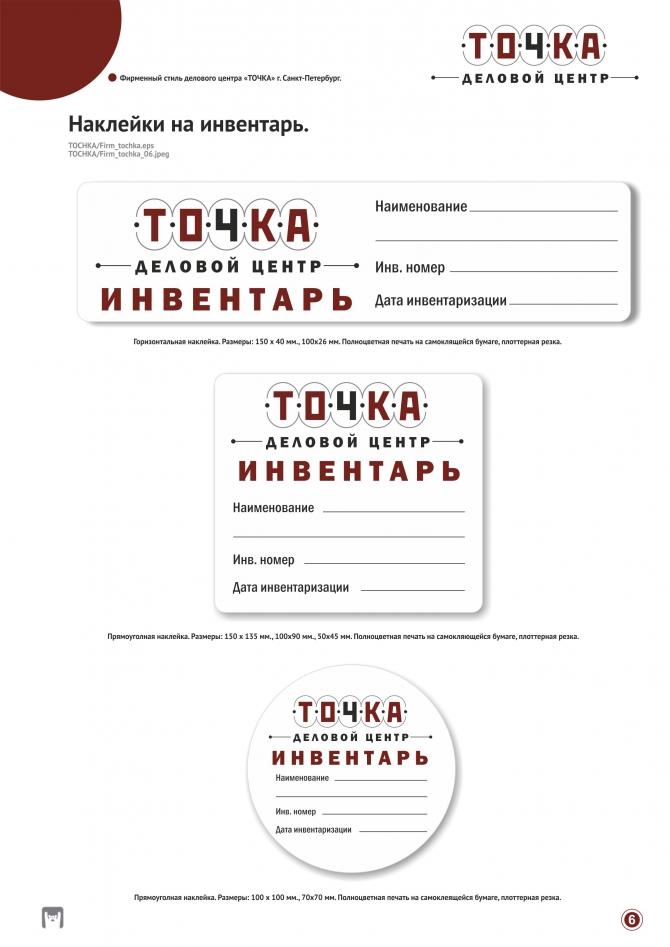 Фирменный стиль для делового центра «ТОЧКА».