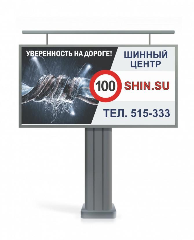 Наружная реклама для шинного центра 100shin.su