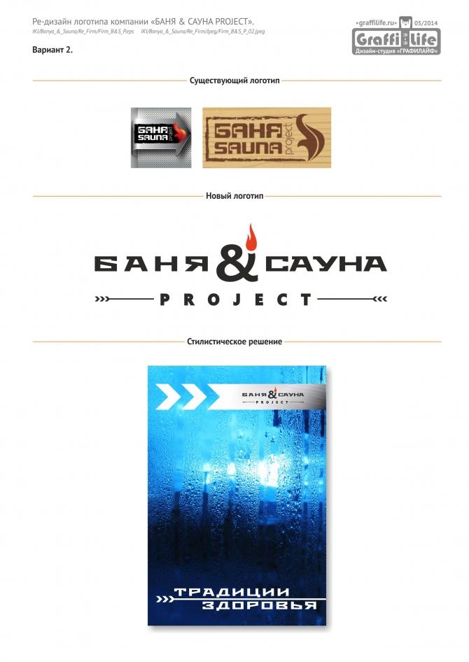"""Ре-дизайн и фирменный стиль """"БАНЯ & САУНА Project"""""""