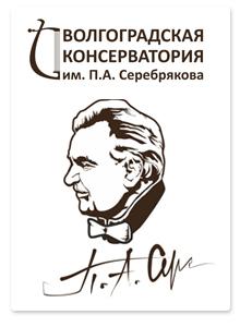 Логотип для консерватории им П.А.Серебрякова