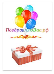 Дизайн сайта поздравлений ПОЗДРАВЛЯЮВАС.РФ