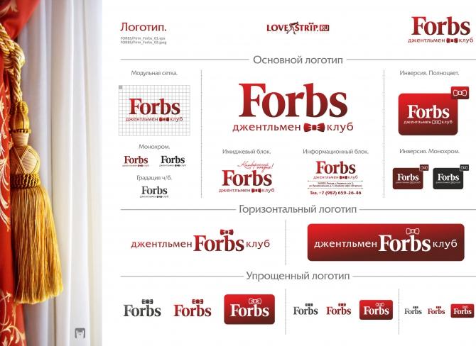 Фирменный стиль для джентльмен клуба FORBS