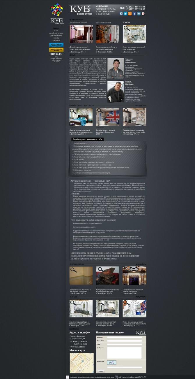 """Сайт и логотип для дизайн-студии """"КУБ"""""""
