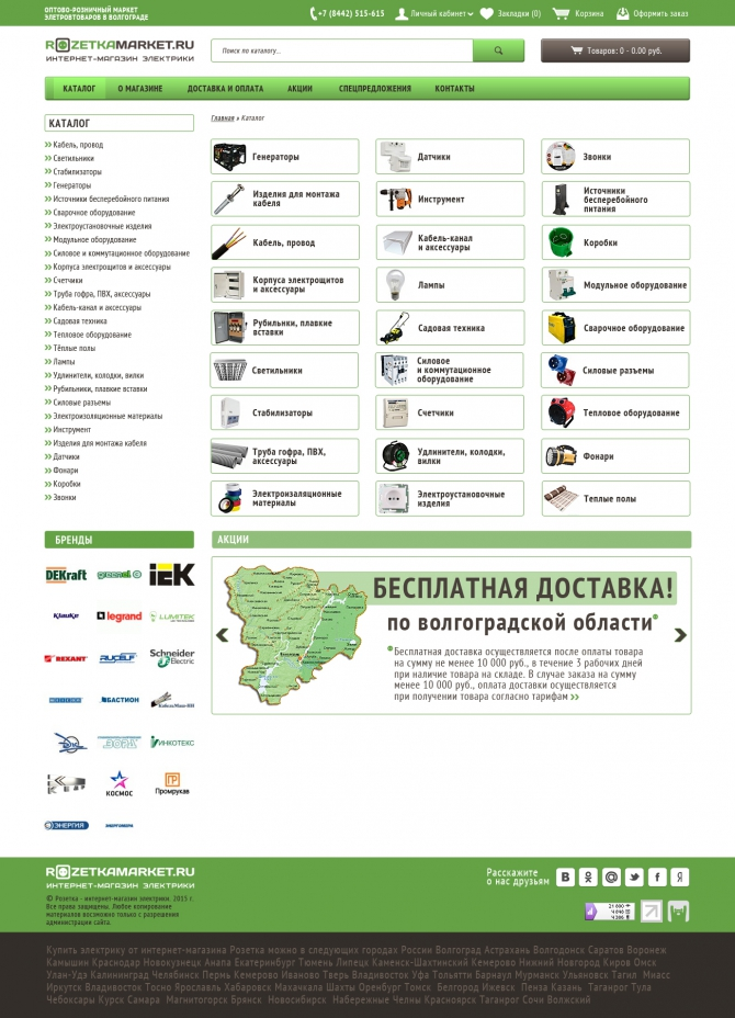 Фирменный стиль и сайт для интернет-магазина РОЗЕТКА